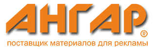 Ангар - поставщик материалов для рекламы
